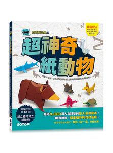 超神奇紙動物:只要一張紙,從熟悉的寵物、野生動物到神話生物通通有!【附限定版特別花紋色紙】