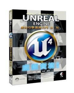 Unreal Engine 4 -- 虛擬實境開發 -- 虛幻引擎激速入門, 2/e-cover