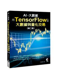 用 TensorFlow 玩轉大數據與量化交易, 2/e-cover