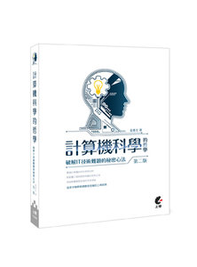 計算機科學的哲學:破解IT技術難題的秘密心法, 2/e-cover