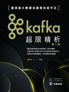 Kafka 超限精析 -- 重磅級大數據流處理技術平台, 2/e-cover