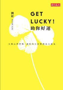 Get Lucky!助你好運-cover
