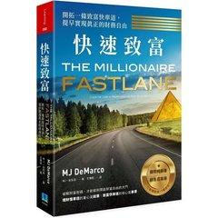 快速致富:開拓一條致富快車道,提早實現真正的財務自由-cover