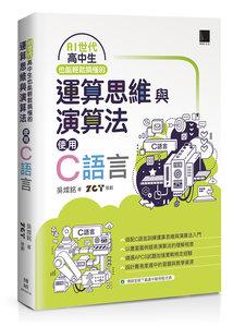 AI 世代高中生也能輕鬆搞懂的運算思維與演算法 -- 使用 C語言-cover