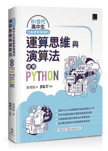 AI世代 -- 高中生也能輕鬆搞懂的運算思維與演算法 -- 使用 Python-cover