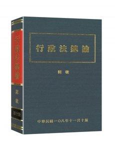 行政法總論-cover
