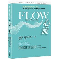 FLOW:心流-cover