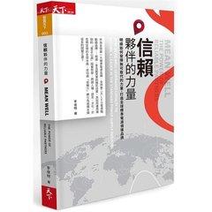 信賴夥伴的力量:明緯如何發揮無可取代的力量,打造全球標準電源領導品牌-cover