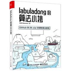 labuladong 的算法小抄 -cover