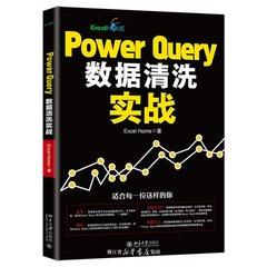Power Query 數據清洗實戰-cover
