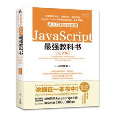 JavaScript從入門到實戰開發最強教科書-cover
