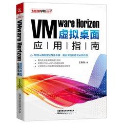 VMware Horizon 虛擬桌面應用指南-cover