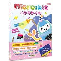 Micro:bit 小創客動手做-cover