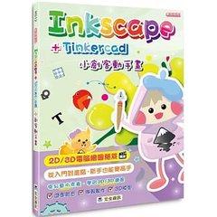 Inkscape+Tinkercad 小創客動手畫-cover