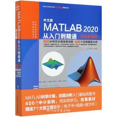 MATLAB 2020 從入門到精通 MATLAB 視頻教程實戰案例版-cover