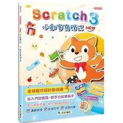 Scratch 3 小創客寫程式-cover