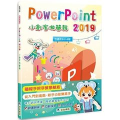 PowerPoint 2019小創客做簡報-cover