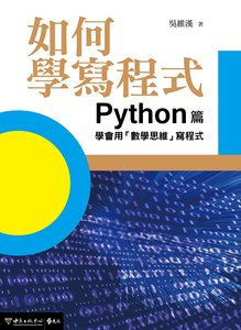 如何學寫程式:Python篇—學會用「數學思維」寫程式-cover