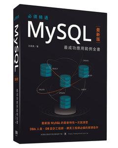 必須精通 MySQL 最新版:最成功應用範例全書-cover