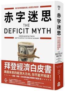 赤字迷思:現代貨幣理論和為人民而生的經濟-cover