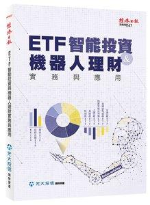 ETF 智能投資與機器人理財實務與應用-cover