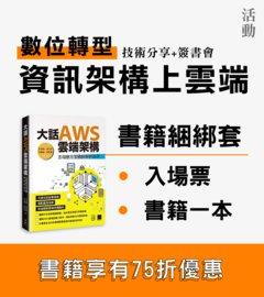數位轉型-資訊架構上雲端 技術分享簽書會(入場票 + 書)-cover