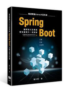 極速開發 Java 大型系統:Spring Boot 又輕又快又好學-cover