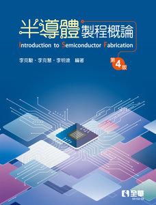 半導體製程概論, 4/e-cover