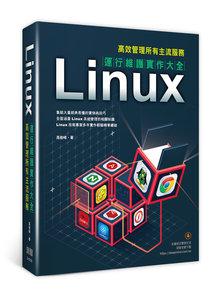 Linux 運維實作大全:高效管理所有主流服務-cover