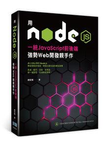 用 Node.js 一統 JavaScript 前後端:強勢 Web 開發親手作-cover