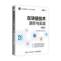 區塊鏈技術進階與實戰, 2/e-cover