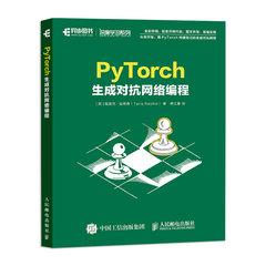 PyTorch 生成對抗網絡編程-cover