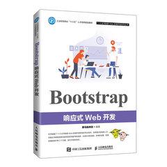 Bootstrap 響應式 Web 開發-cover