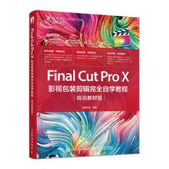 Final Cut Pro X 影視包裝剪輯完全自學教程(培訓教材版)-cover