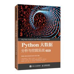Python大數據分析與挖掘實戰(微課版)-cover