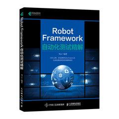 Robot Framework自動化測試精解-cover