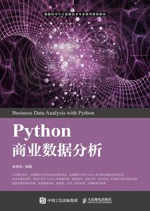 Python商業數據分析
