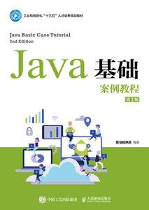 Java基礎案例教程(第2版)-cover