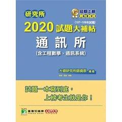 研究所 2021 試題大補帖【通訊所(含工程數學、通訊系統)】(107~109年試題)-cover