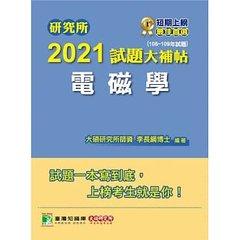 研究所 2021 試題大補帖【電磁學】(106~109年試題)-cover