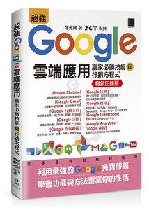 超強 Google 雲端應用:贏家必勝技能與行銷方程式 (暢銷回饋版)-cover