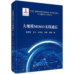 大規模MIMO 無線通信-cover