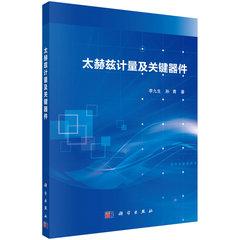 太赫茲計量及關鍵器件-cover