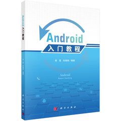 Android入門教程-cover