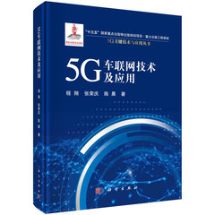 5G車聯網技術及應用-cover