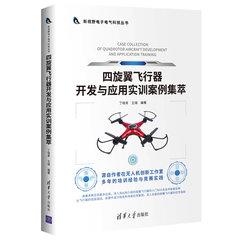 四旋翼飛行器開發與應用實訓案例集萃-cover