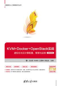 KVM+Docker+OpenStack實戰——虛擬化與雲計算配置、管理與運維(微課視頻-cover