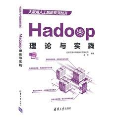 Hadoop理論與實踐-cover