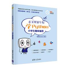在最好的年紀學Python——小學生趣味編程-cover
