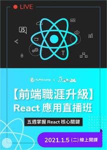 【前端職涯升級】React 專案應用直播班--五週掌握技術核心-cover